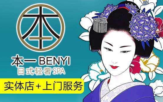 本一spa女神谈新中国成立70周年涤荡沉...