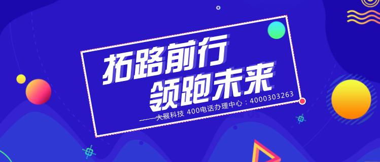 山东400电话申请服务商10年化茧成蝶,400企业靓号独立品牌策划中国发...
