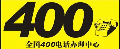 400电话受理机构:求同发展,圆梦创业,共享成长。400电话在哪里办理 ...