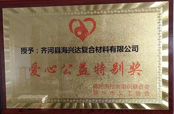"""齐河县海兴达复合材料有限公司荣获""""爱心公益特..."""